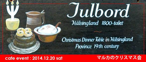 マルカのクリスマス会 2014