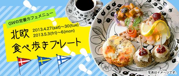 ゴールデンウィークの定番カフェメニュー:北欧食べ歩きプレート