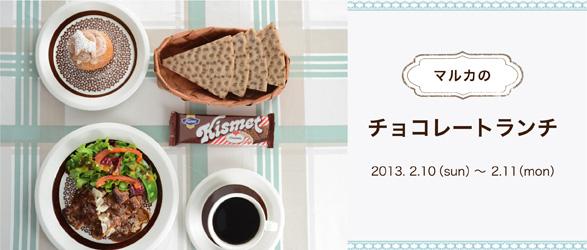 期間限定メニュー:マルカのチョコレートランチ