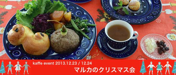 カフェイベント マルカのクリスマス会