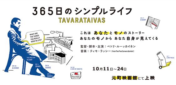 365日のシンプルライフ 元町映画館公開記念メニュー