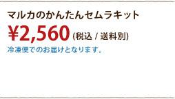 マルカのかんたんセムラキット2560円(税込/送料別)