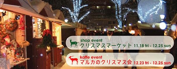 カフェイベント / マルカのクリスマス会