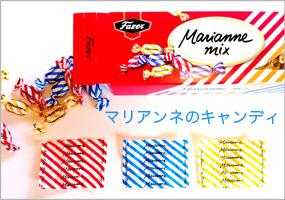 マリアンネのキャンディ