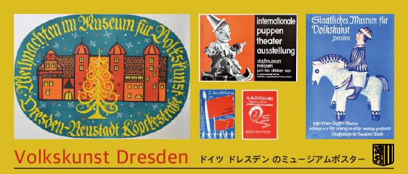 DDR vintage poster