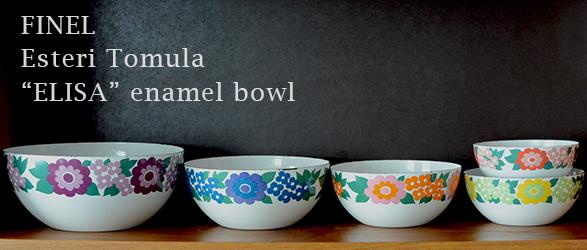 FINEL / Esteri Tomula [ ELISA ] enamel bowl