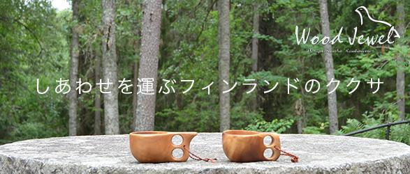 しあわせを運ぶフィンランドのマグカップ ククサ