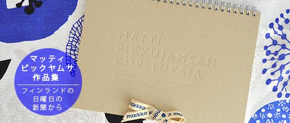 Matti Pikkujamsa - マッティ・ピックヤムサ作品集
