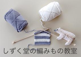 しずく堂の編みもの教室