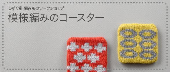 しずく堂 編みものワークショップ 「模様編みのコースター」