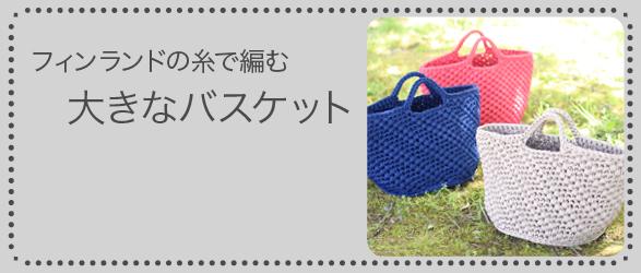 しずく堂 編みものワークショップ「フィンランドの糸で編む大きなバスケット」