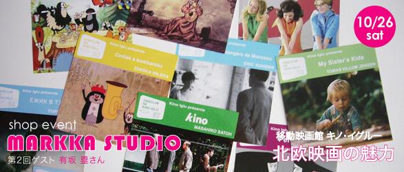 markka studio キノ・イグルー 北欧映画の魅力