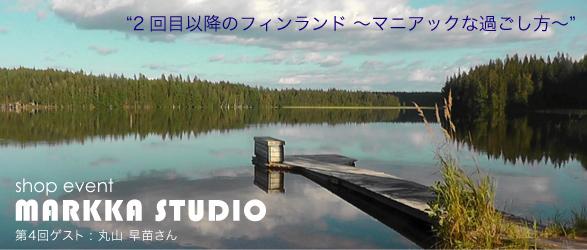 markka studio 2���ܰʹߤΥե�����ɡ��ޥ˥��å��ʲᤴ�����
