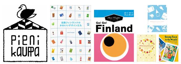 北欧フィンランドのかわいいデザインたち