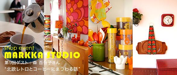 markka studio 北欧レトロとコーヒーにまつわる話